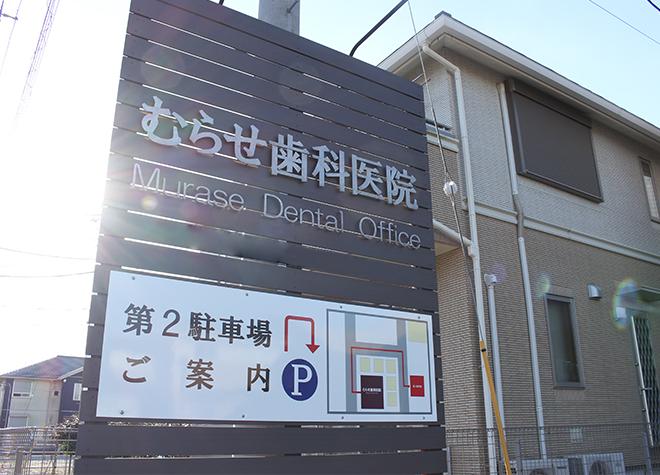 むらせ歯科医院の画像