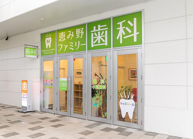 恵み野駅 西口徒歩 8分 恵み野ファミリー歯科写真6