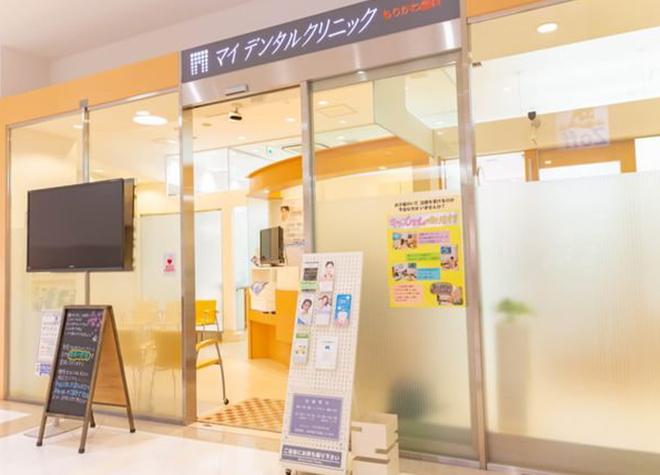 近鉄八尾駅 出口徒歩 6分 マイデンタルクリニックもりかわ歯科写真7