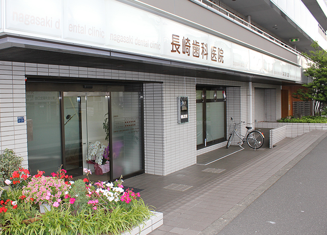 東小金井駅 北口徒歩 1分 長崎歯科医院写真2