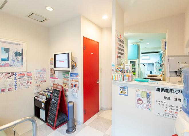雑色駅 中央口徒歩 8分 雑色歯科クリニックの雑色歯科クリニック写真2