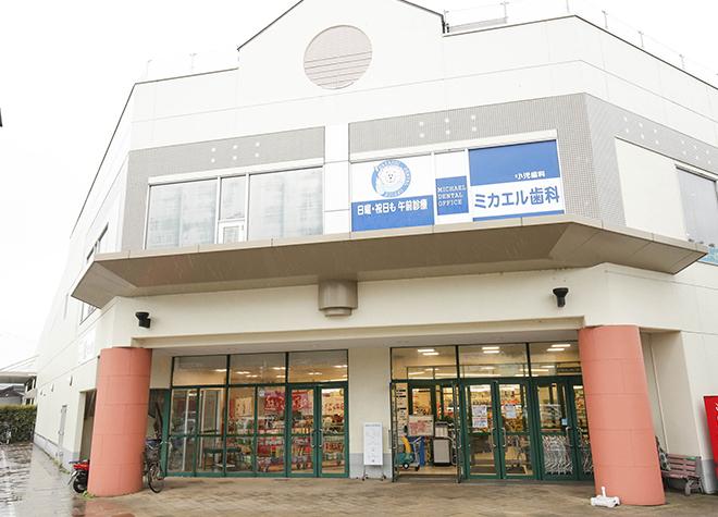 志津駅出口 徒歩11分 ミカエル歯科写真1