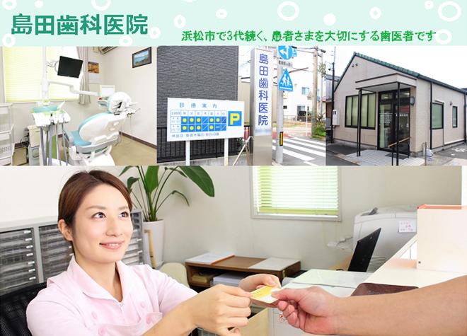 浜松駅 出口車 7分 島田歯科医院写真1