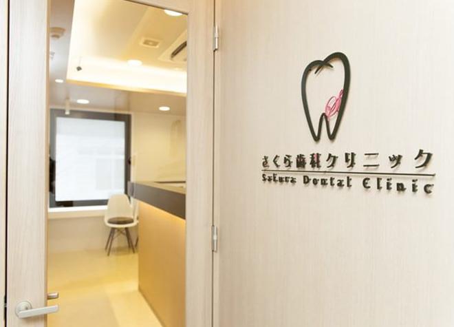 関内駅 北口徒歩 3分 さくら歯科クリニック写真6
