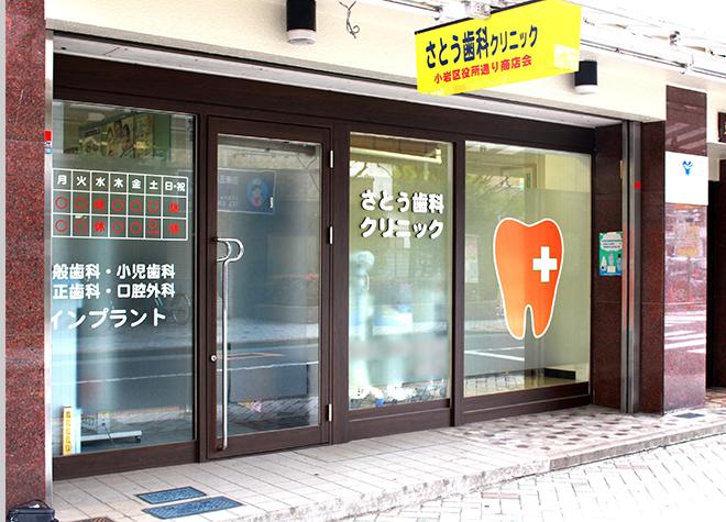 小岩駅 南口徒歩7分 さとう歯科クリニックの写真5