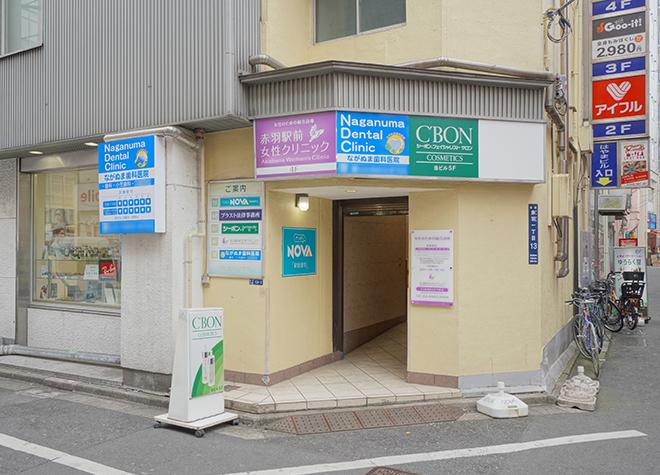 赤羽駅 徒歩15分 ながぬま歯科医院写真7
