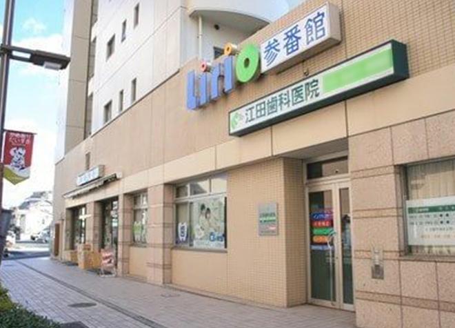 亀有駅 徒歩1分 江田歯科医院写真1