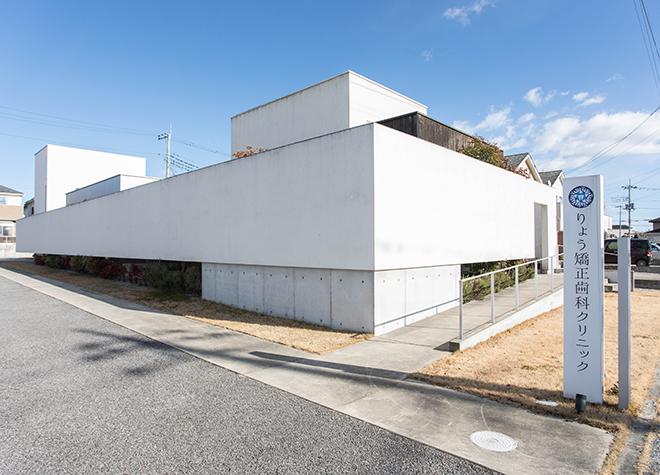 りょう矯正歯科クリニック