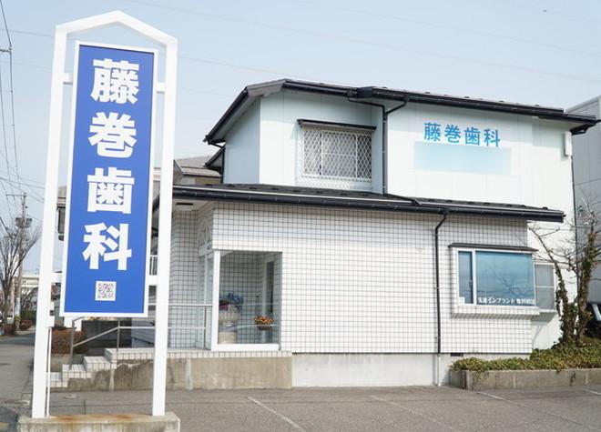 小針駅 出入口車6分 藤巻歯科医院写真1
