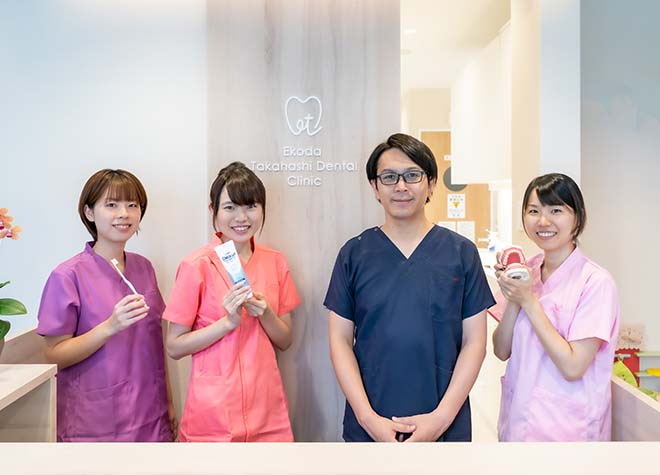 江古田駅 南口徒歩 3分 江古田たかはし歯科クリニック写真1