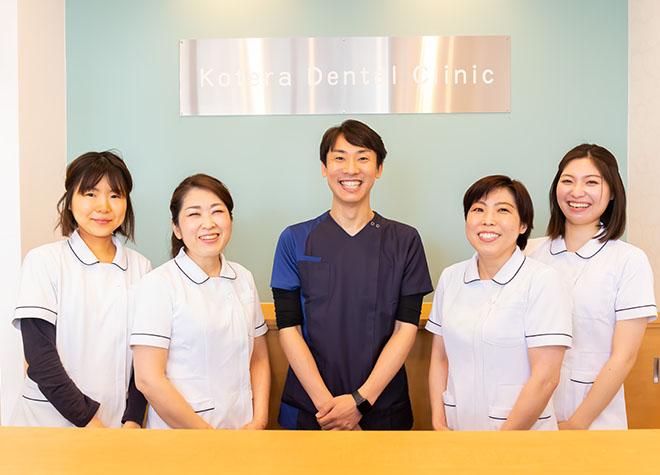 茨木駅 西口徒歩 3分 こてら歯科クリニック (JR茨木駅)写真1