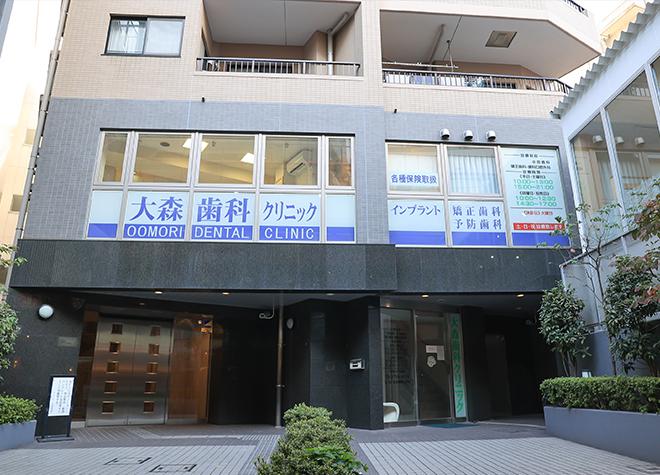大森駅(東京都) 東口徒歩 3分 大森歯科クリニック写真1