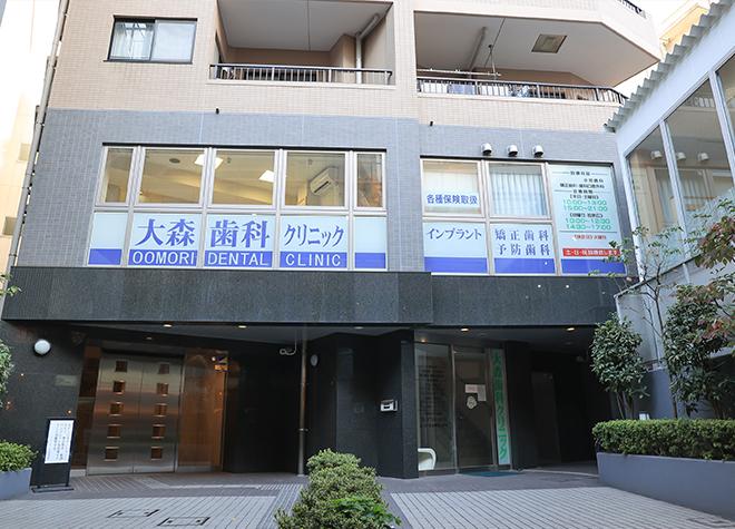 大森駅(東京都) 東口徒歩 3分 大森歯科クリニック写真5