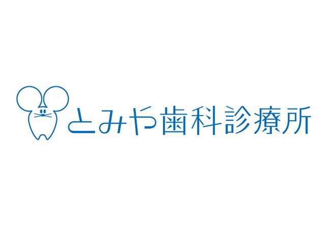 大正駅の歯医者さん!おすすめポイントを掲載【4院】