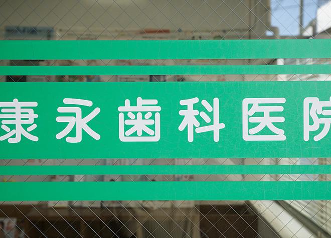 西新井駅 出口徒歩 12分 康永歯科医院写真7
