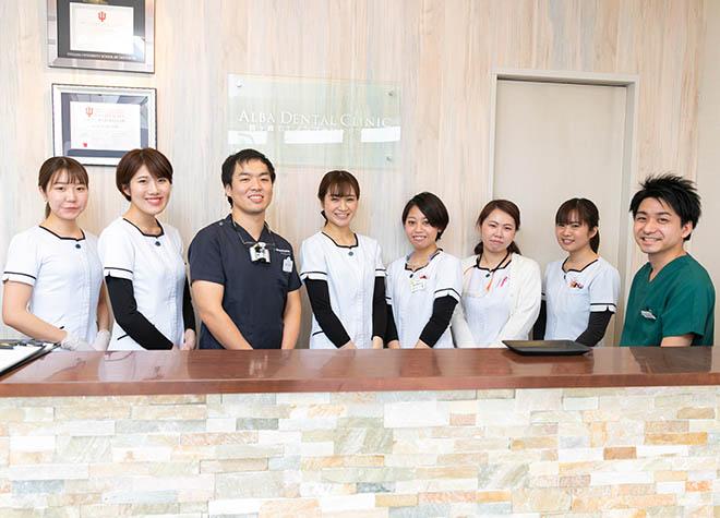 ALBA歯科&矯正歯科 鶴ヶ峰