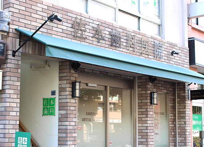 三ノ宮駅 出口徒歩 7分 佐本歯科医院の写真2