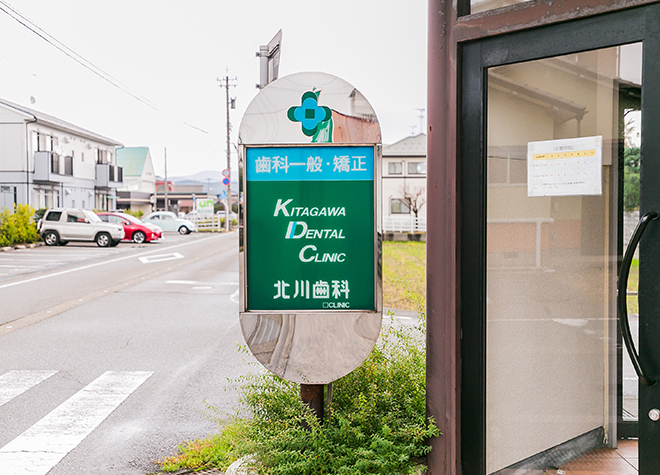 北川歯科クリニックの画像