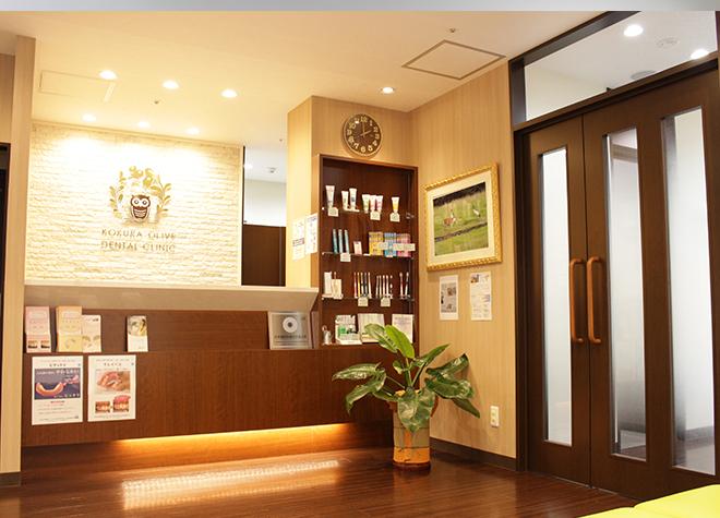 下曽根駅 南口徒歩1分 小倉オリーブ歯科・矯正歯科写真7