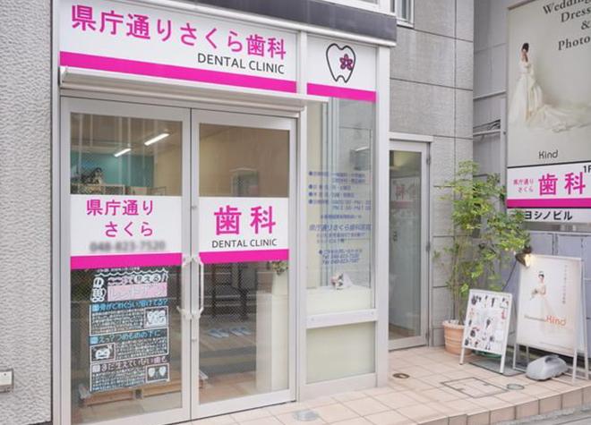 浦和駅 西口徒歩 7分 県庁通りさくら歯科の写真5