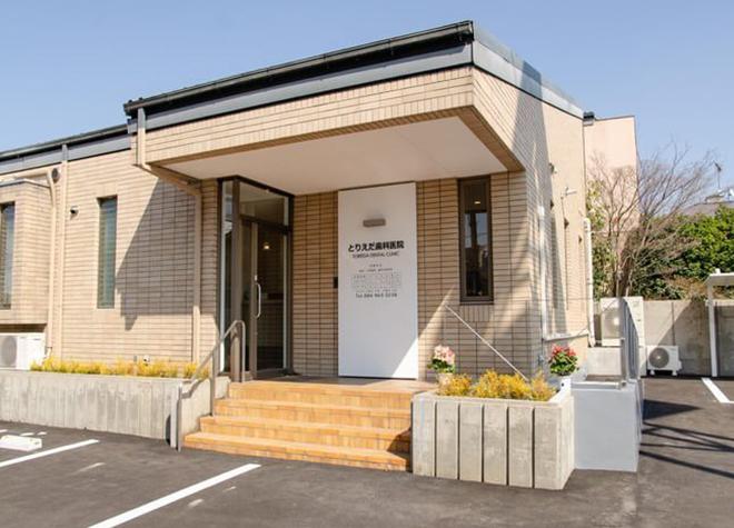 道上駅 出口徒歩 6分 鳥枝歯科医院写真1