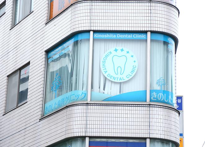 井土ヶ谷駅 出口徒歩 2分 きのした歯科クリニック写真7