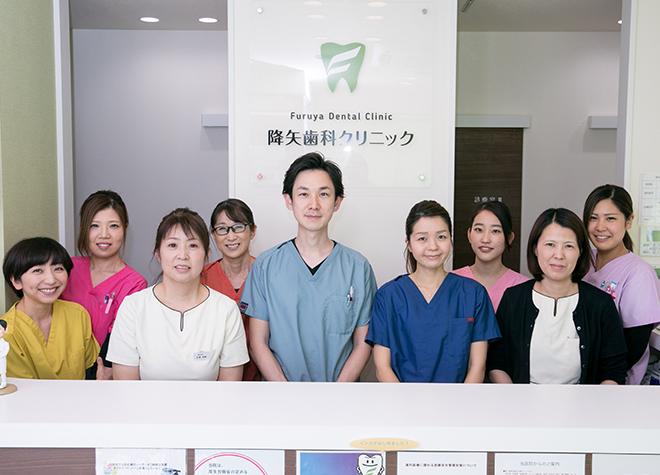 降矢歯科クリニック 歯科・矯正の画像