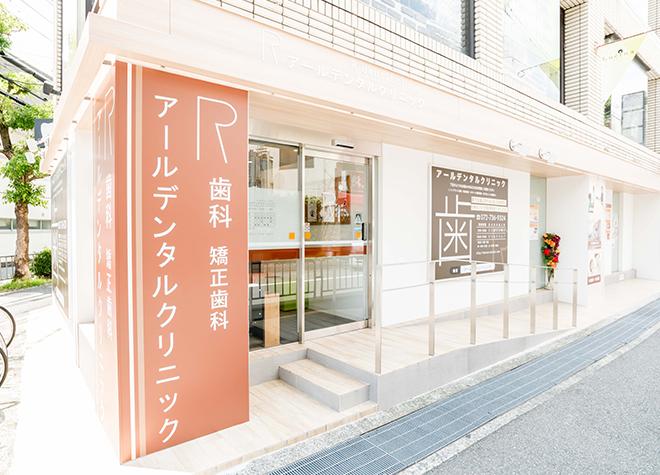 池田駅(大阪府)出口 徒歩4分 アールデンタルクリニックの写真5