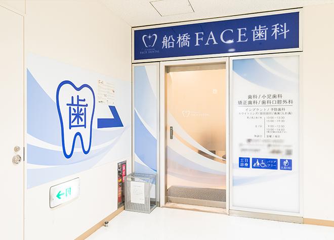 船橋駅 出入口徒歩 1分 船橋FACE歯科の写真5