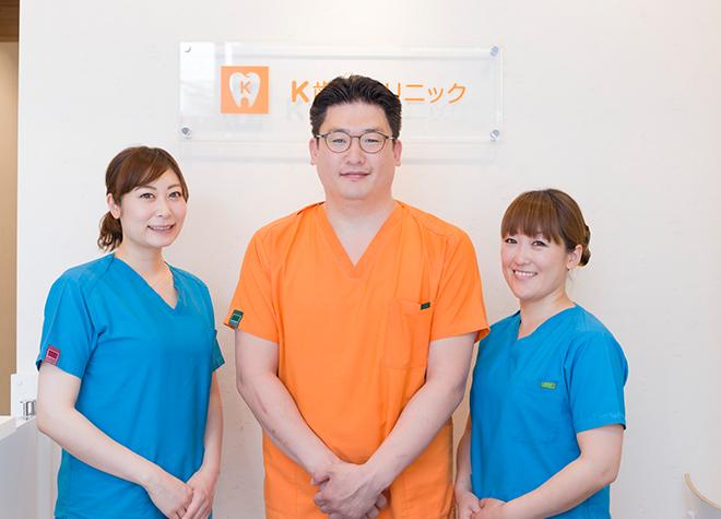 K歯科クリニック