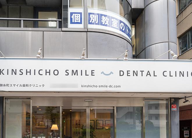 錦糸町駅 出口徒歩 3分 錦糸町スマイル歯科クリニック写真7