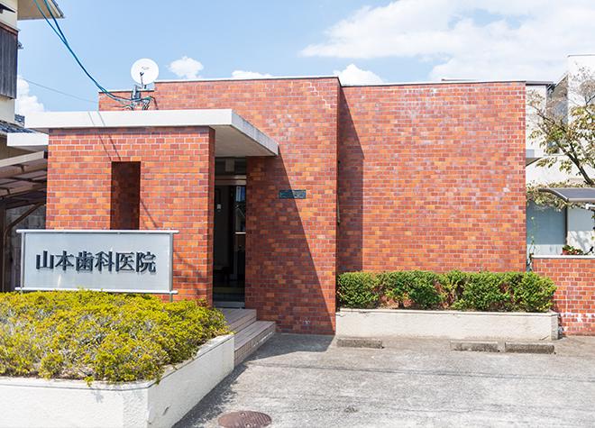 岡山駅 西口徒歩12分 山本歯科医院写真1