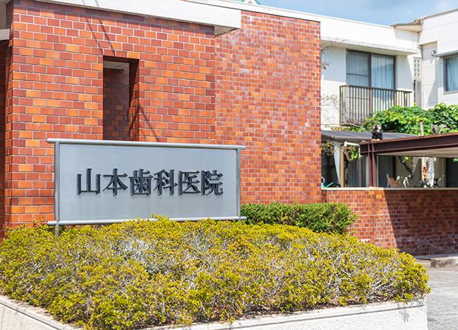 岡山駅 西口徒歩12分 山本歯科医院写真5