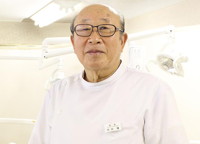 村田歯科の院長先生