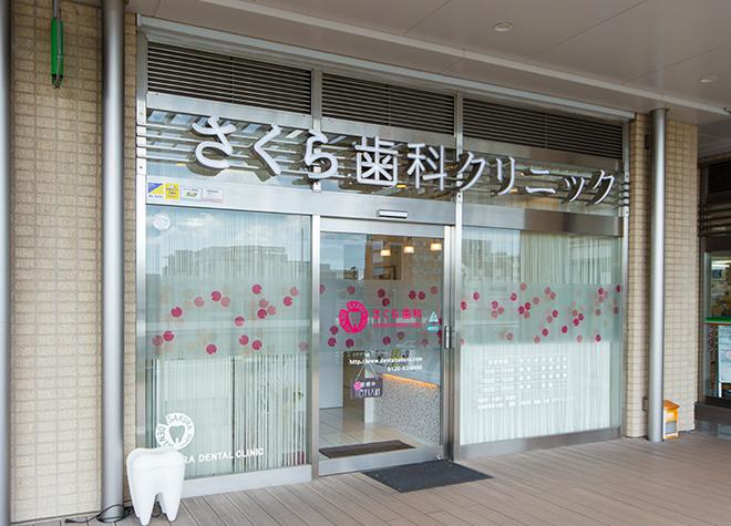 長津田駅 北口徒歩 1分 さくら歯科クリニック写真7
