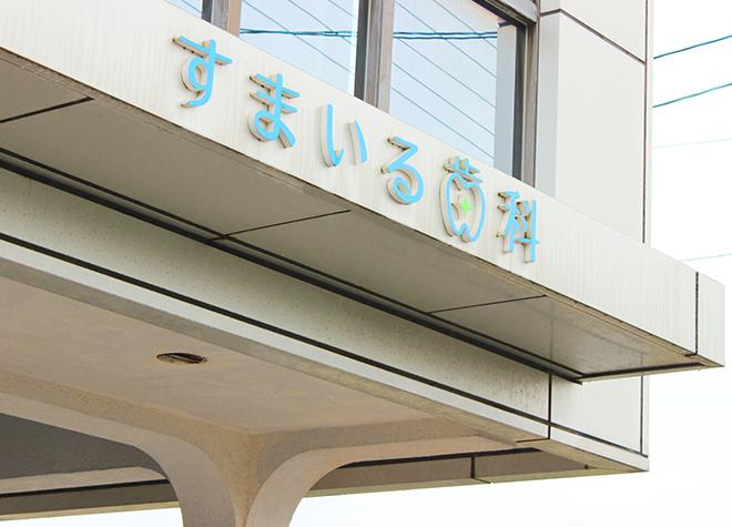 (高知市仁井田)すまいる歯科医院の画像