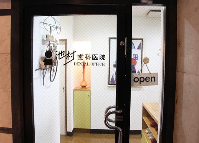 三軒茶屋駅 出口徒歩1分 池村歯科医院写真5
