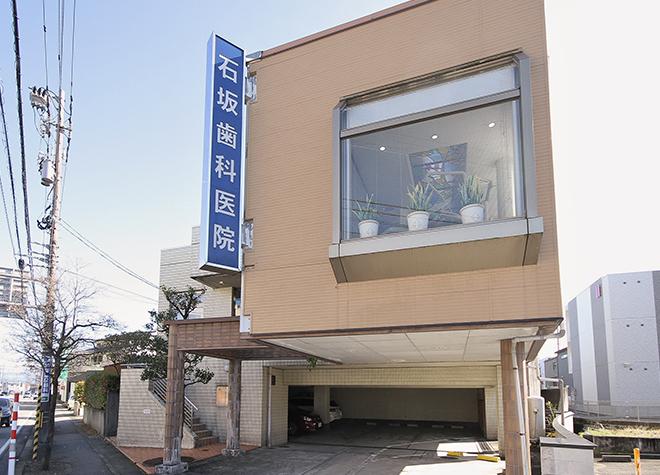 石坂歯科医院