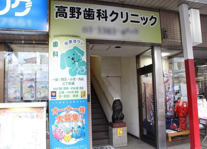 新中野駅 3番出口徒歩 2分 高野歯科クリニック写真7