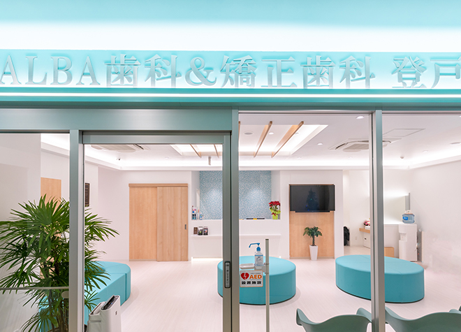登戸駅 出口徒歩 1分 ALBA歯科&矯正歯科 登戸の写真2