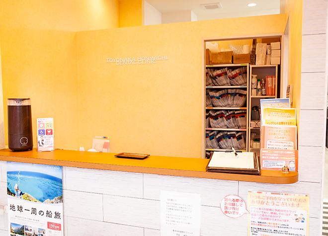 豊中本町歯科クリニックの画像