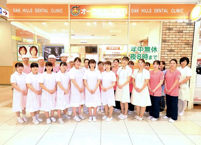 鶴間駅 東口徒歩 8分 オークヒルズ歯科の写真1