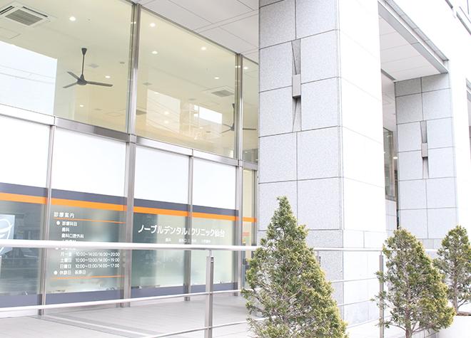 仙台駅東口 徒歩4分 ノーブルデンタルクリニック仙台の写真2