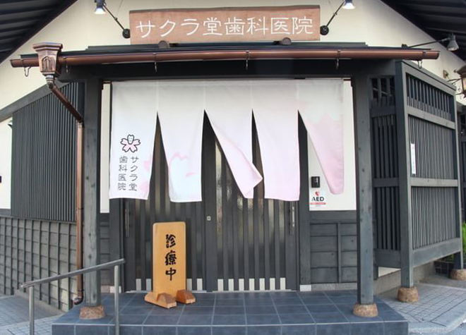 伏見桃山駅 出口徒歩 2分 サクラ堂歯科医院写真1