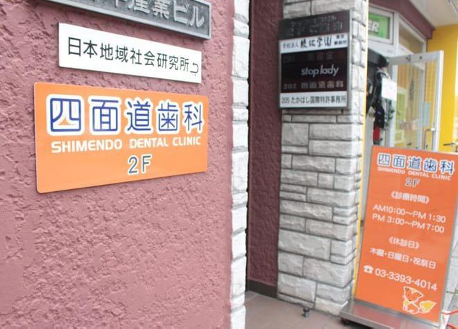 荻窪駅 北口徒歩 7分 四面道歯科写真6