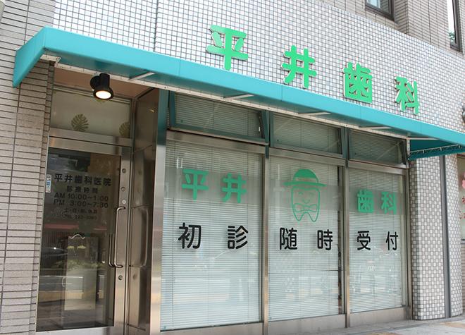 神戸三宮駅(阪神) 出口徒歩 3分 平井歯科医院写真1
