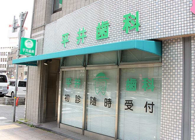 神戸三宮駅(阪神) 出口徒歩 3分 平井歯科医院写真5