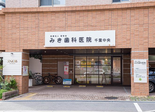 千里中央駅 出口徒歩 5分 みき歯科医院 千里中央診療所写真7