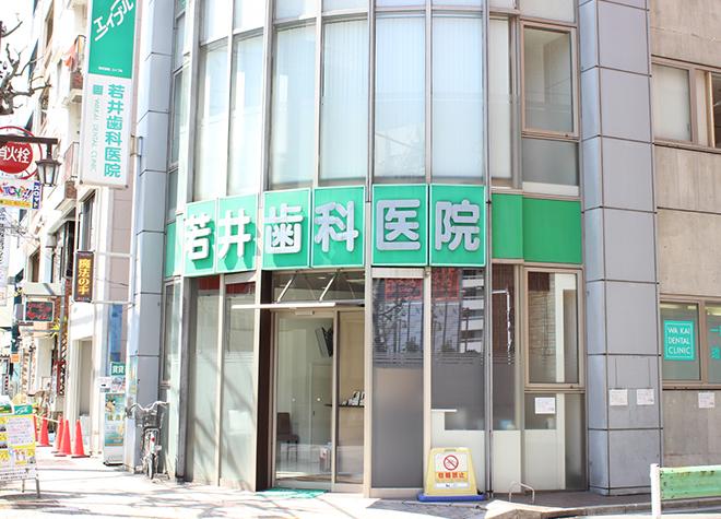 亀戸駅北口 徒歩3分 若井歯科医院の写真5