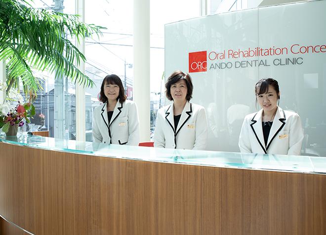 医療法人社団 新正会 安藤歯科医院の画像